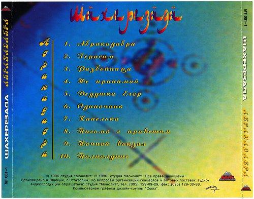 Шахерезада - Абракадабра (1996)