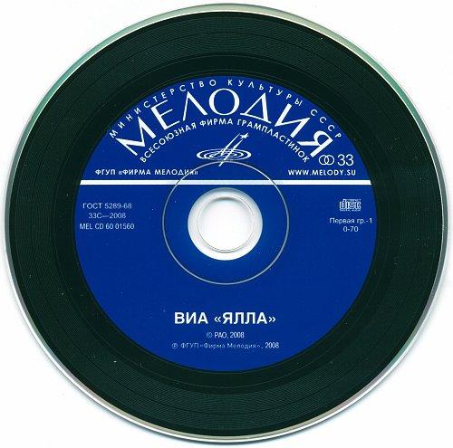 Ялла - ВИА Ялла (2008)