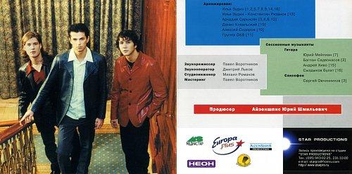 Динамит - Куда уж лучше!.. (2001)