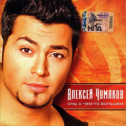 Чумаков Алексей - Сны о чем-то большем (2006)