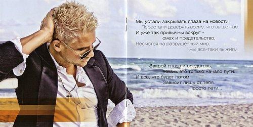 Фомин Митя - Наглый Ангел (2013)