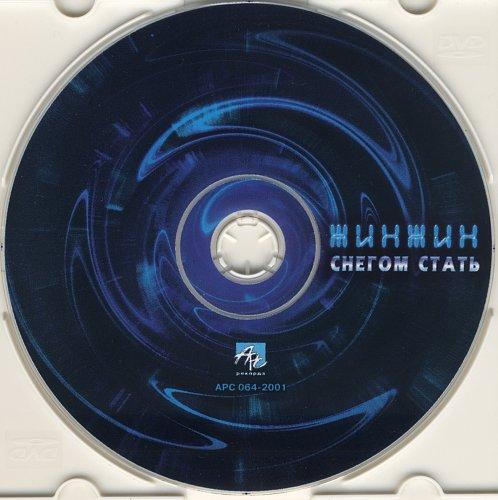 ЖинЖин - Снегом стать (2001)