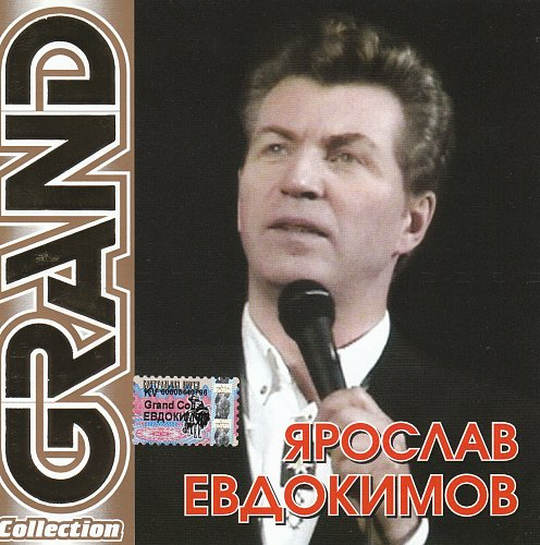 Евдокимов Ярослав - Grand Collection (2003)