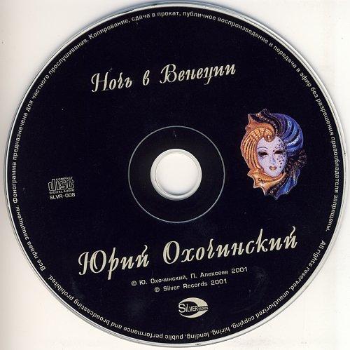 Охочинский Юрий - Ночь в Венеции (2001)