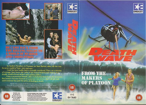 Surfer / Сёрфер (1988)