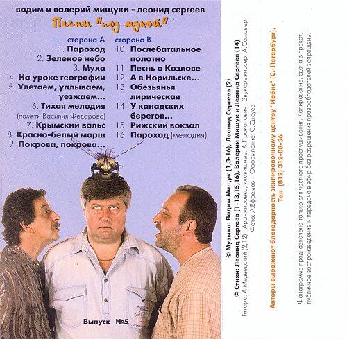 Мищуки Вадим и Валерий, Сергеев Леонид - Песни Под Мухой (1996)