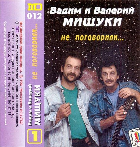 Мищуки Вадим и Валерий - Не Поговорили (1994)