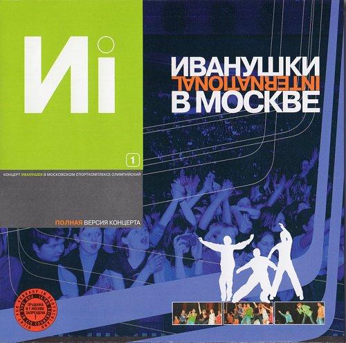Иванушки Internatoinal - Иванушки в Москве (2001)