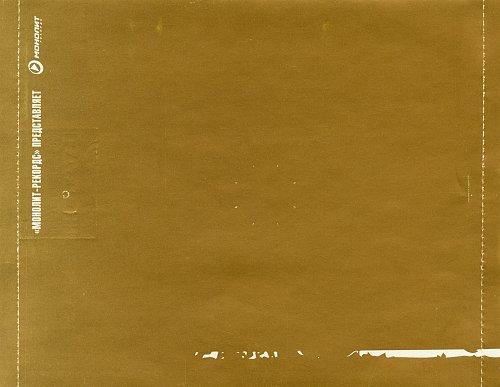 Иванушки International - Новая коллекция (2008)