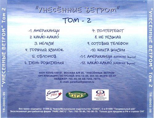 Унесенные ветром - Том 2 (1999)