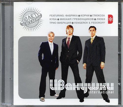 Иванушки International - 10 лет во Вселенной 2005