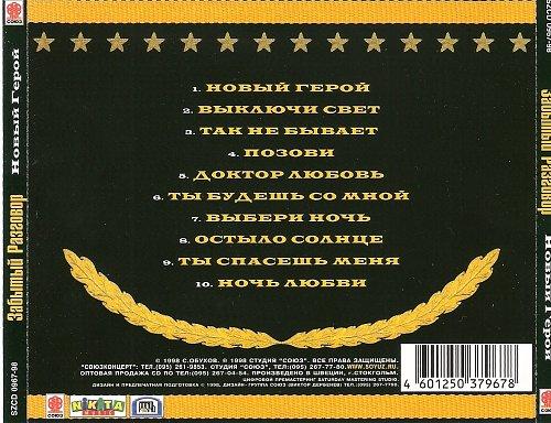 Забытый Разговор - Новый Герой (1998)