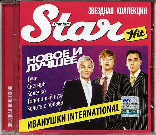 Иванушки International - Star Hit новое и лучшее