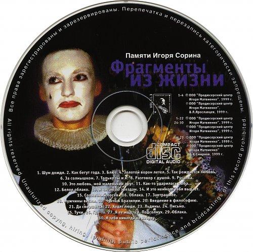 Иванушки International - Фрагменты из жизни (Памяти Игоря Сорина) 1999