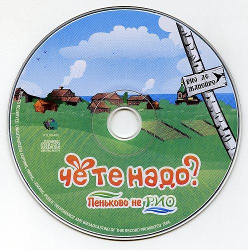 Чё Те Надо? - Пеньково Не Рио (2006)