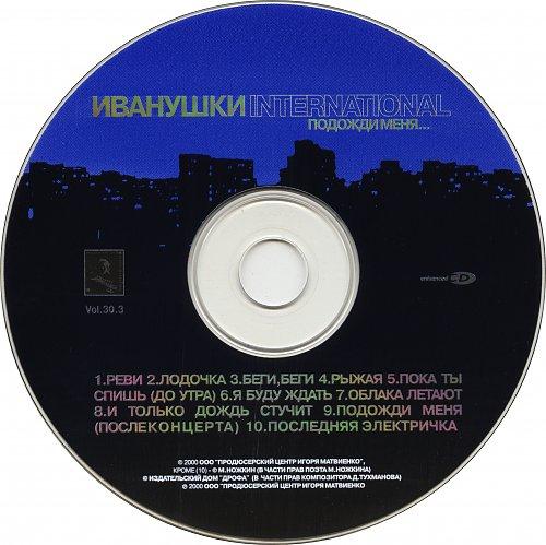 Иванушки International - Подожди меня...(2000)