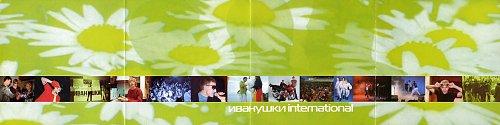 Иванушки International - Лучшие песни (2000)