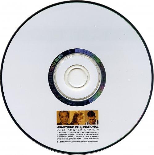 Иванушки International - Олег Андрей Кирилл (2002)