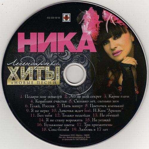 Ника - Легендарные хиты + Новые песни (2012)