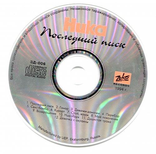 Ника - Последний писк (1994)