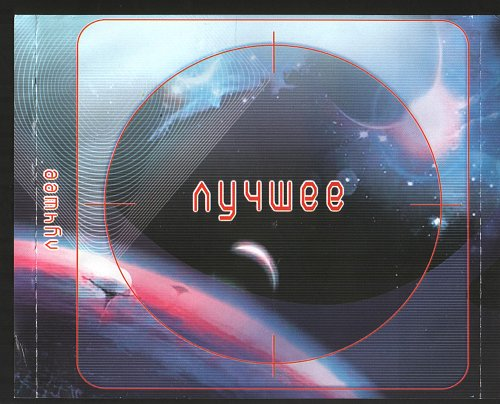Иванушки International - Лучшее (2003)