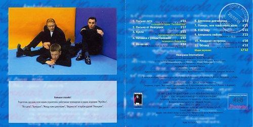 Иванушки International - Твои письма 1997