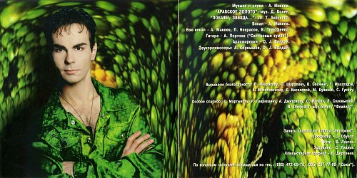 Забытый разговор - Навсегда (1997)
