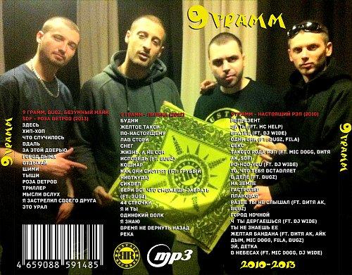 9 Грамм (2010-2013)