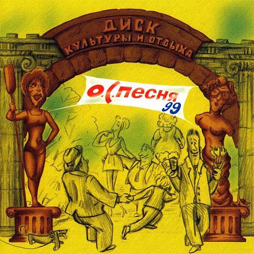 О.С.П. Студия - О.С.Песня '99 - 1999
