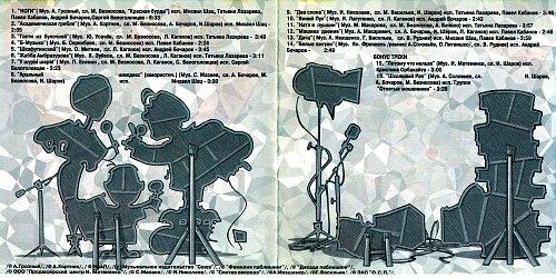 О.С.П. Студия - О.С.Песня 2000 - 1999