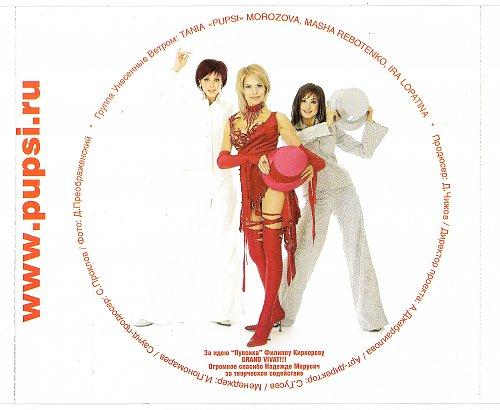 Унесённые ветром - Полная версия (2002)