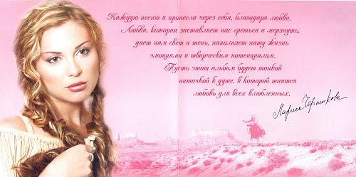 Черникова Лариса - О любви не тая (2004)