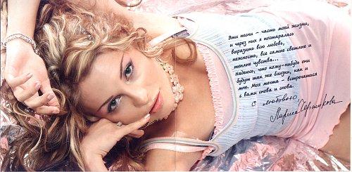 Черникова Лариса - Я стану дождем...(2003)