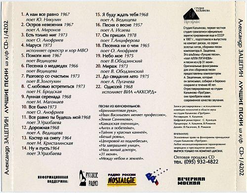 Зацепин Александр - Лучшие песни из кинофильмов 1996