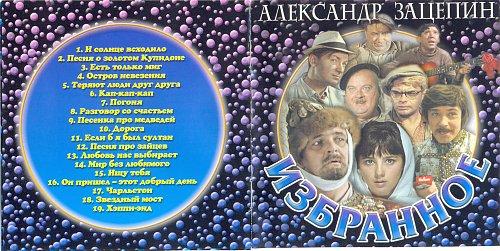 Зацепин Александр - Избранное (2002)