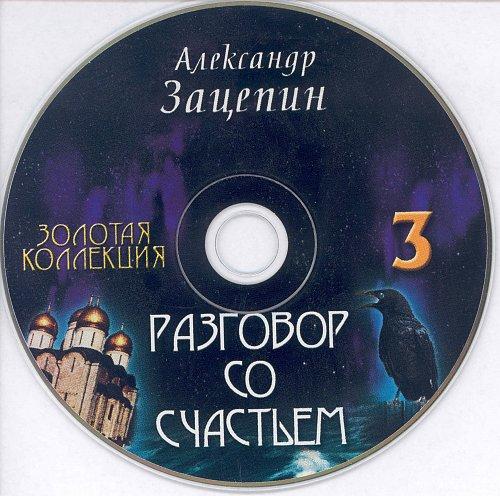 Зацепин Александр - Золотая Коллекция (2003)