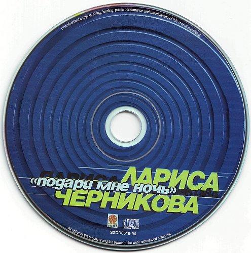Черникова Лариса - Подари мне ночь (1996)
