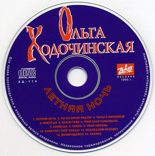 Ходочинская Ольга - Летняя ночь (1995)