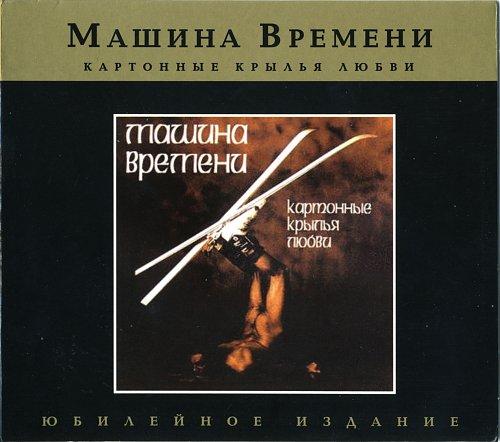 Машина времени - Картонные крылья любви (2007 Юбилейное издание 1993)