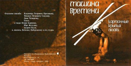 Машина Времени - Картонные Крылья Любви (1996)