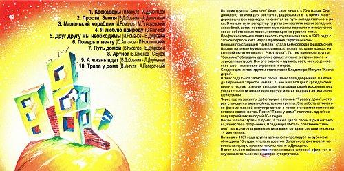 Земляне - Трава у дома (1995)