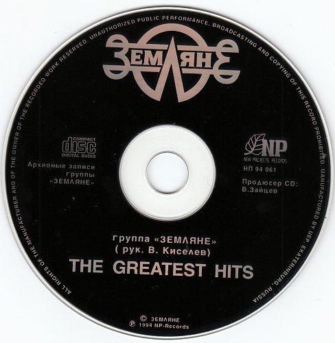 Земляне - Лучшие Хиты (1994)