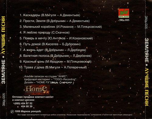 ВИА «Земляне» - Лучшие песни (1999)