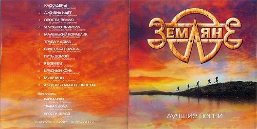 Земляне - Лучшие песни (2005)