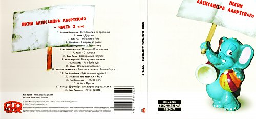 Песни Александра Лаэртского (2008)