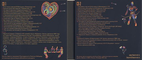 Цветы (Группа Стаса Намина) - Ностальгия по настоящему (2005)