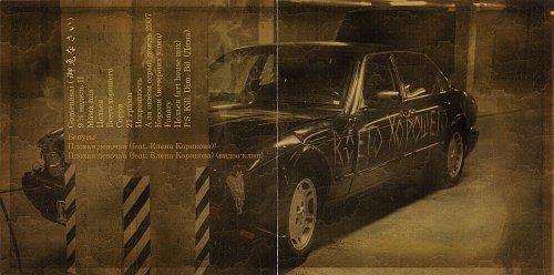 Винтаж - Криминальная Любовь (2008)