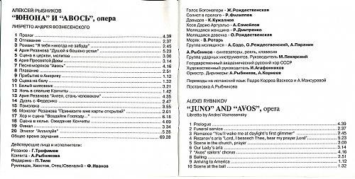 Рыбников Алексей - Юнона и Авось (1996)