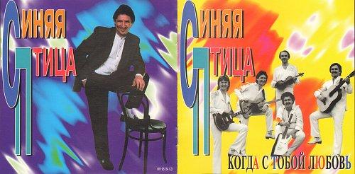 Синяя птица - Когда с тобой любовь (1996)