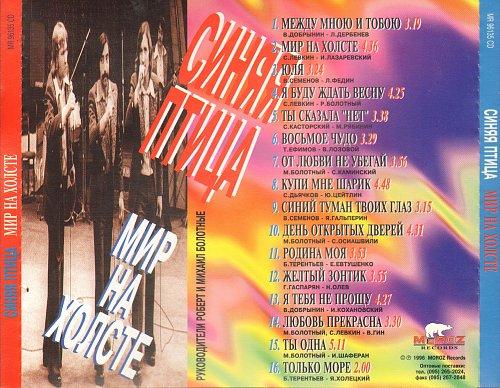 Синяя птица - Мир на холсте (1996)